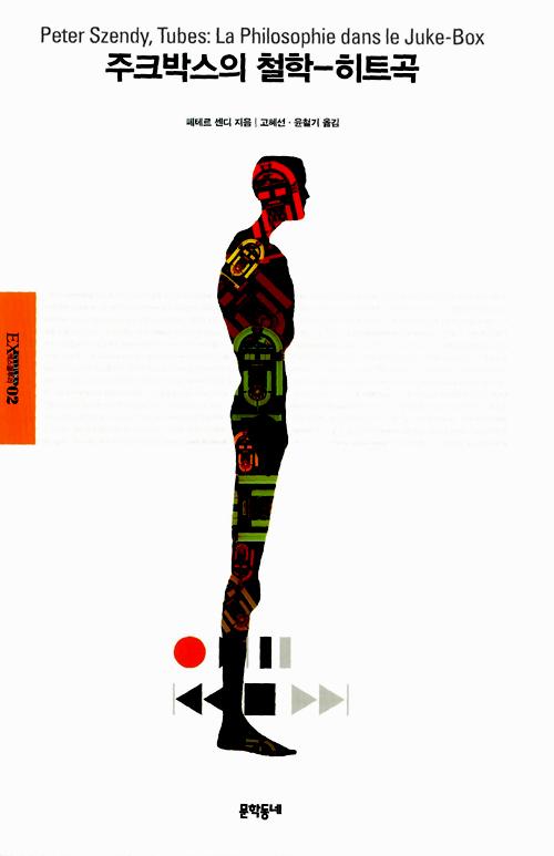 주크박스의 철학-히트곡