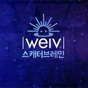 03.스캐터+영기획+웨이브공동