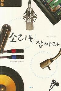 20061216110729-0824-sound