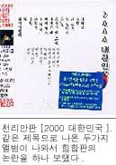 20000913035951-2000korea-n