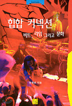 20011204011122-0323book_hiphopconnection