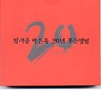 20020503124406-0408chungtaechoon_20golden