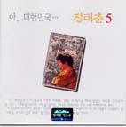 20020503125042-0408chungtaechoon5