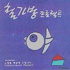 20030430060331-0508lovepeace_chulgabang