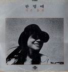 20030725090106-0514k_hanyoungae1978