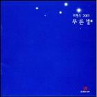 20030804021422-BLUESTAR