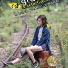 그랜드 민트 페스티벌 2014 포스터