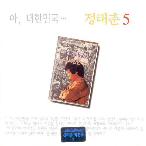 03-taechun