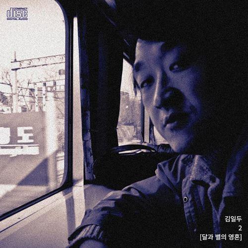 김일두 01