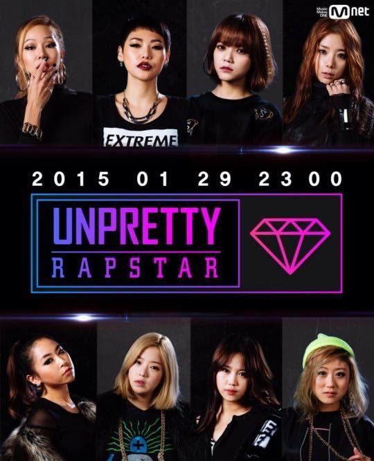 언프리티-095715528_th_unpretty_rapstar_logo