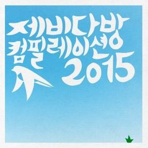 크기변환_제비다방컴필레이션2015-자켓이미지_2400-300x300