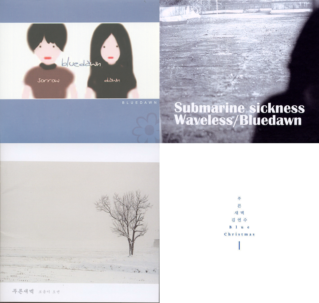 [Bluedawn] / [Submarine Sickness And Waveless EP] / [보옴이 오면] / [Blue Christmas EP]