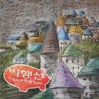 20040909010835-bihaengsun