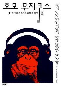 20100306113328-homomusicus