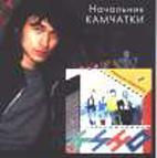 20010816023015-kino(84)-nacalnikkamchatka