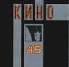 20010816023119-kino(82a)-45