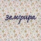 20011130112608-0323zemfira-zemfira