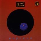 20011130113014-0323mumiytroll-morskaya