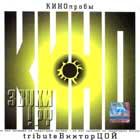 20011130115525-0323series02-kinoprovy