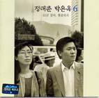 20020503124701-0408chungtaechoon6