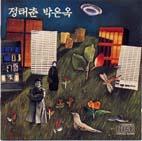 20020503125100-0408chungtaechoon4