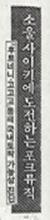 20021019102943-folk02_weeklykyounghyang_700909
