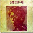 20021020053011-kimminki_1971