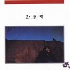 20030725085843-0514k_hanyoungae1