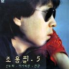 20030813093051-0515choyongpil5th83