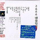 20000811114956-2000korea