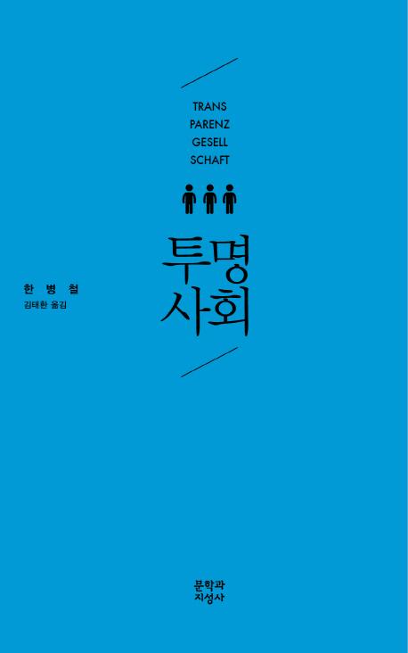 04-한병철,투명사회