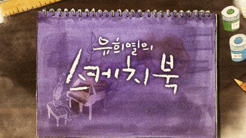 01-sketchbook