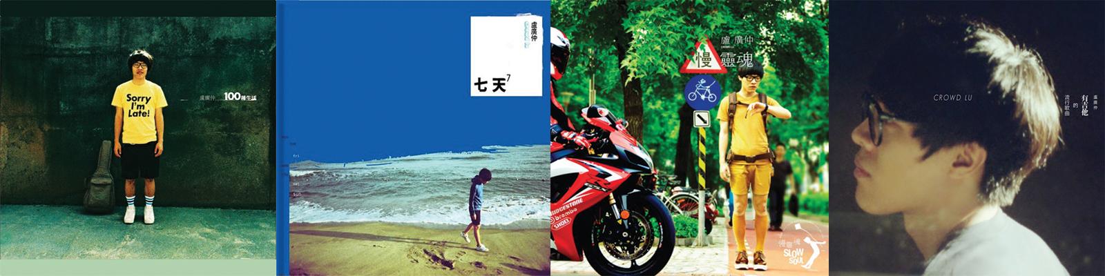 lu-albumcovers