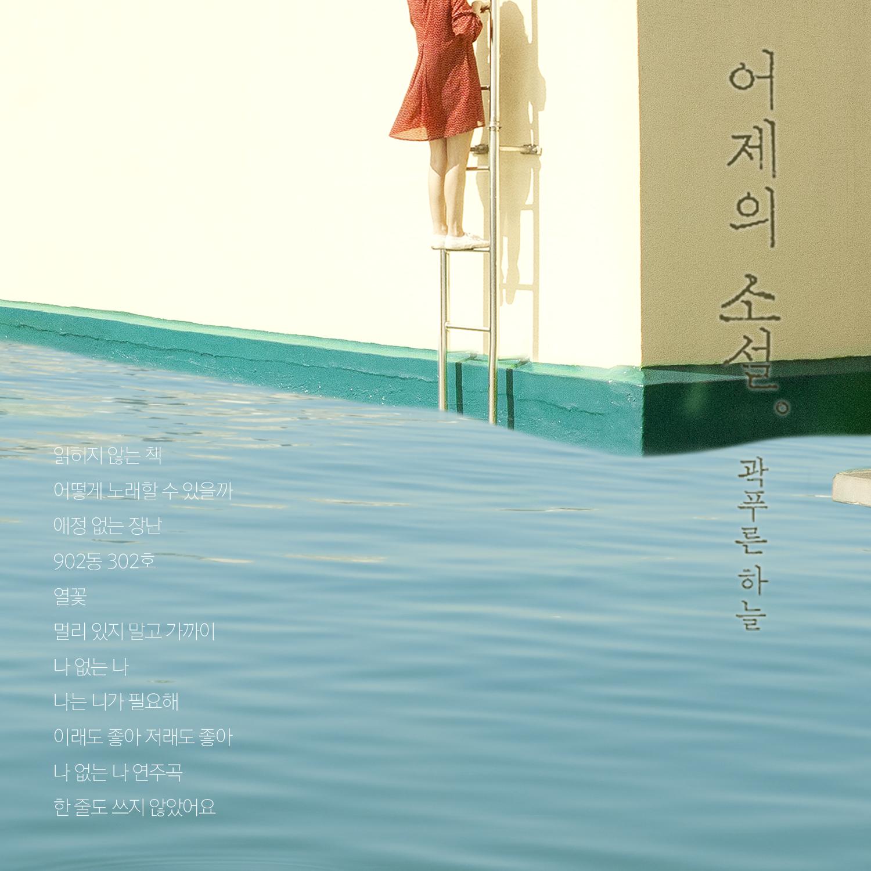 곽푸른하늘 | 어제의 소설 | 씨티알사운드, 2016